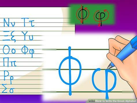 The greek alphabet ibiblio  pick-basics cf